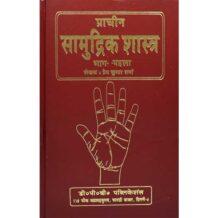 Prachin Samudrik Shastra Book