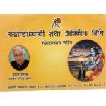 Rudrashthdhyayi Book