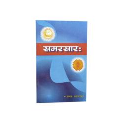 Samarsar Book