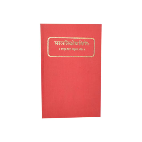 Saraltrikonmiti Book