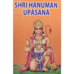 Shree Hanuman Upasana Book