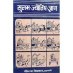 Sulabh Jyotish Gyan Book