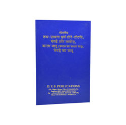 Tantra Sadhana Aivm Totke Book