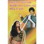 Vashikaran Mohni Vidya Book