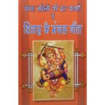 Vivah Ke Mangal Geet Book
