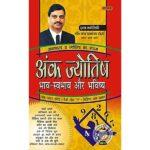 Ank Jyotish Bhavisya Book