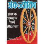 Ank Jyotish Fal Book