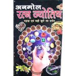 Anmol Ratn Jyotish Book