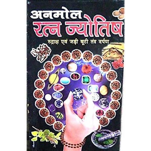 Anmol Ratn Jyotish Book