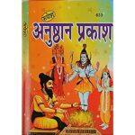 Anushthan Prakash Book