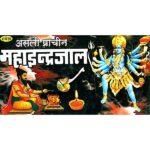 Asli Prachin Indrajal Book