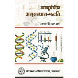 Ayurvediya Anusandhan Paddhti Book