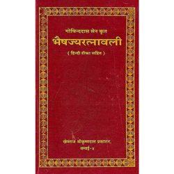 Bhaesjyartnavali Book