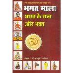 Bhagat Mala Book