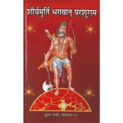 Bhagwan Parshuram Book