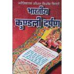 Bhartiya Kundali Darpan Book