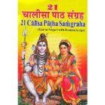 Chalisa Path Sangraha Book