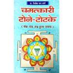 Chamatkari Tone Totke Book