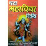 Das Mahavidya Siddhi Book