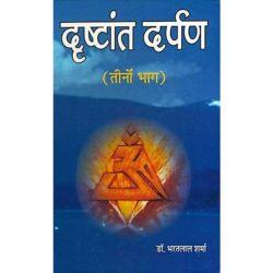 Drishtant Darpan Book