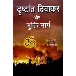 Drishtant Divakar Book