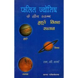 Falit Jyotish Ke Teen Stambh Book