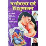Garbhavastha Aivm Shishupalan Book