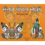 Gopal Stotram Book