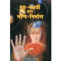 Graha Nakshtra Book