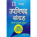 Gyarha Upnishad Sangraha Book