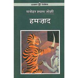 Hamzad Book