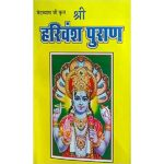 Harivansh Puran Book