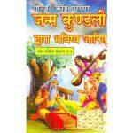 Janam Kundali Dwara Bhavishya Book