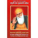 Japuji Tatha Sukhmani Sahib Book
