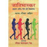 Jatibhaskar Book