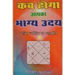 Kab Hoga Bhagya Uday Book
