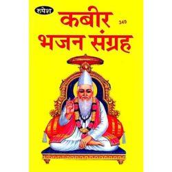 Kabir Bhajan Sangraha Book