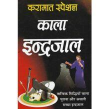 Kala Indrajal Book