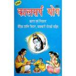 Kalsarp Yog Karan Book
