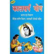 Kalsarp Yog Karan Aivm Nivaran Book