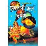 Kundali Fal Darpan Book