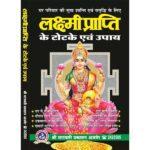 Lakshmi Prapti Totke Book