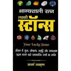 Lucky Stones Book