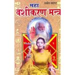 Maha Vashikaran Book