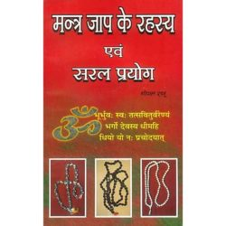 Mantra Jaap Book