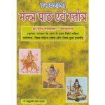 Mantra Path Book