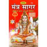 Mantra Sagar Book