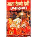 Mata Vaishno Devi Upasana Book