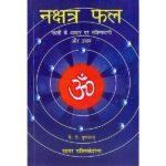 Nakshtra Fal Book
