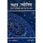 Nakshtra Jyotish Book